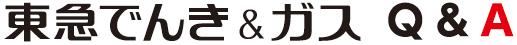 東急でんき&ガス Q&A